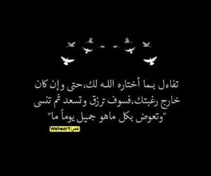 hope, اﻹيمان, and trust in allah image