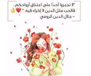 صباح الخير, مقتبسات, and حُبْ image