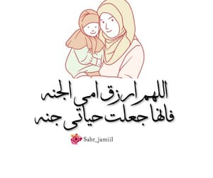 mom, دُعَاءْ, and عٌيِّدٍ image