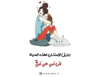 arabic, mother day, and كلمات image