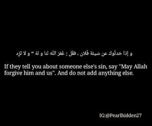 allah, forgive, and islam image