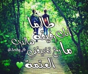 حُبْ, اصّدًقًاء, and صداقة image