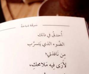 صباح الخير, أقوال, and كلمات image