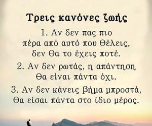 greek, inspo, and quote image