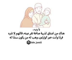 الله أكبر, دُعَاءْ, and يارب  image