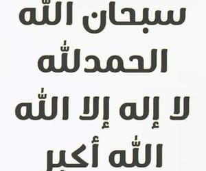 سبحان الله, يارب , and أذكار image