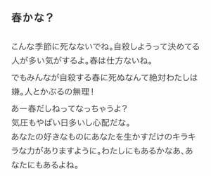 word, 大森靖子, and メンヘラ image