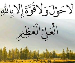الحمد لله, ﻻ حول ولا قوة اﻻ بالله, and ﻋﺮﺑﻲ image