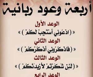 استغفر الله, الحمد لله, and الله أكبر image