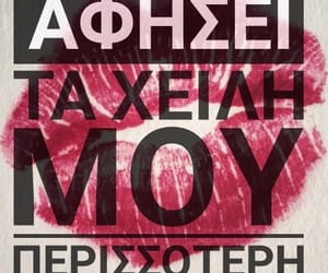 greek, edits, and ερωτας image