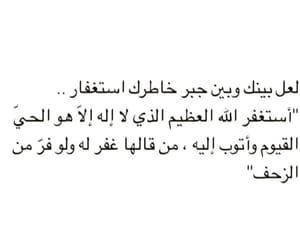 islam, duaa, and ad3ya image