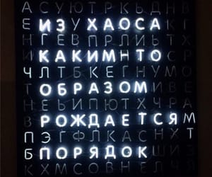 neon, letters, and light image