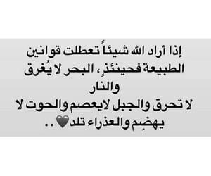 يا رب and ﻋﺮﺑﻲ image