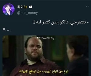 arab, بطيس, and army image
