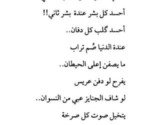 عًراقي, ﺍﻗﺘﺒﺎﺳﺎﺕ, and شعر شعبي image