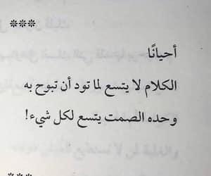 arabic, status, and ﺭﻣﺰﻳﺎﺕ image