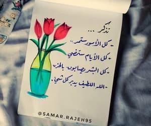 الله, صور hd, and ايّام image