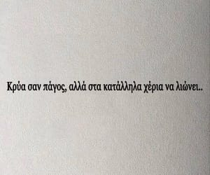 greek, quotes, and sayings image