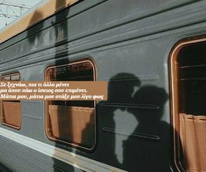 Lyrics, train, and greek quotes image