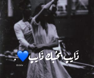 couples, love, and حُبْ image
