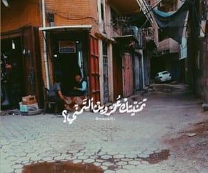 حُبْ, عًراقي, and كتابيات image
