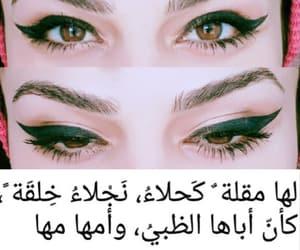 arabic, عيٌون, and eyes image