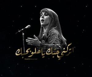 باسل26, ﻋﺮﺏ, and فيروز image