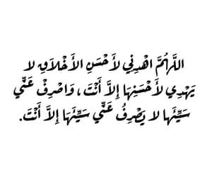 allah, دُعَاءْ, and اسﻻم image