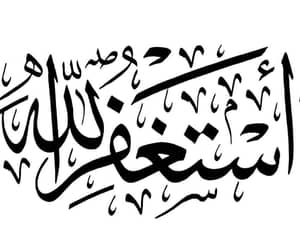 allah, muslim, and quote image