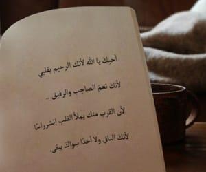 الله and عربي image