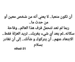 arabic, tumblr, and كلمات image