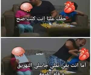 crazy, meme, and تّحَشَيّشَ image