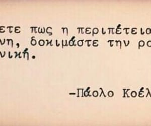 Greece, greek, and greekquotes image