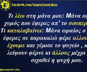 fun, funny, and Greece image