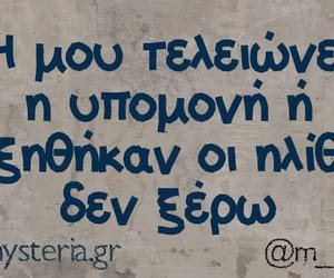 Greece, greek quotes, and funny greek quotes image