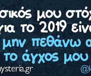 Greece, funny greek quotes, and greek stuff image