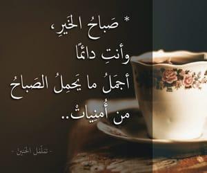 صباح الخير, حُبْ, and كلمات image
