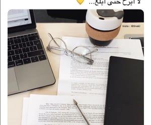 school, دراسه, and دوام image