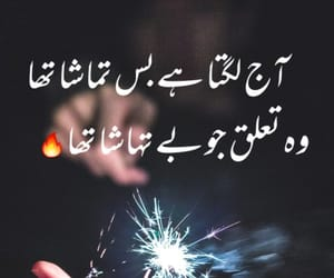 734 images about shayri on We Heart It | See more about urdu, hindi