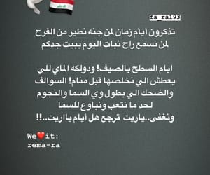 حُبْ, العراق , and ذكريات image