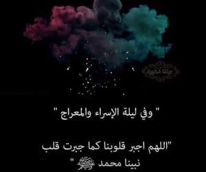 يا رب and ليلة الاسراء والمعراج image