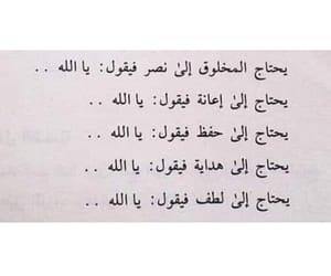ﻋﺮﺑﻲ, اقتباسً, and يا رباه! image