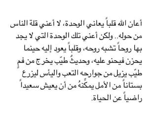 الوِحْدَة, كلمات, and مقوﻻت image