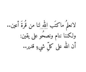 ﻋﺮﺑﻲ, امل, and قدير image