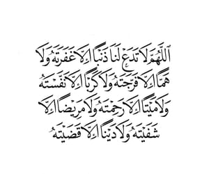 allah, islamic, and quran image