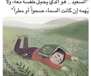 بالعربي, كتابات, and السعيد image