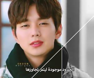 kdrama, yoo seung ho, and jo bo ah image