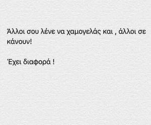 quotes, greek quotes, and greek image