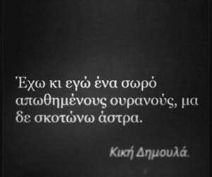 greek quotes, greek, and poetry image