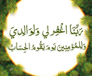 دُعَاءْ, ﻋﺮﺑﻲ, and أّمَيِّ image